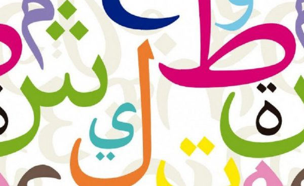 alphabet-arabe-1-960x367-600x367