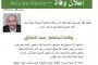 Décès de El Mafadel Abdelkhalak - Paix à son âme